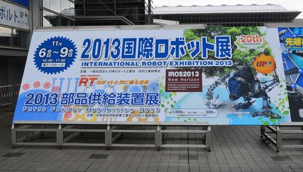 Токийская выставка роботов 2013г.