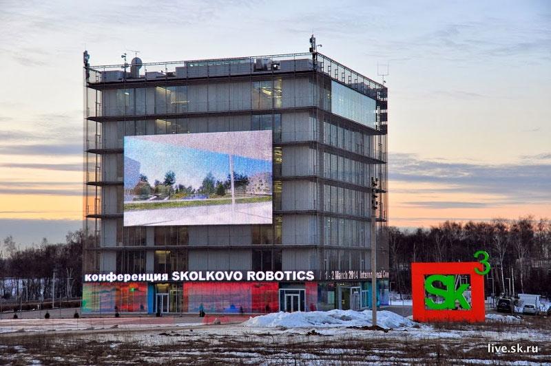 Международная конференция робототехники в Сколково: «колесо возможностей»